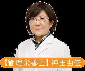【管理栄養士】神田 由佳